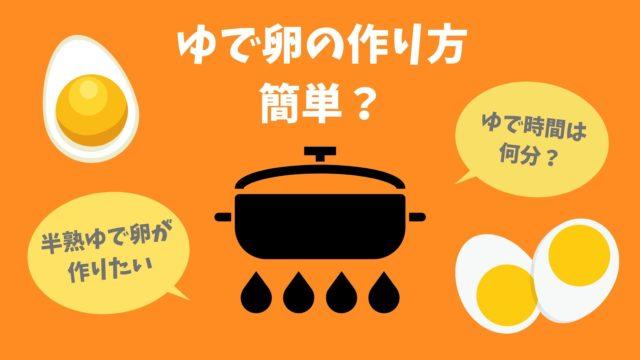 ゆで卵の作り方