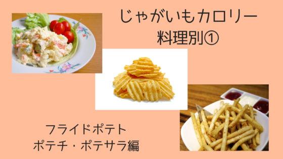 フライドポテト、ポテトチップス、ポテトサラダカロリー