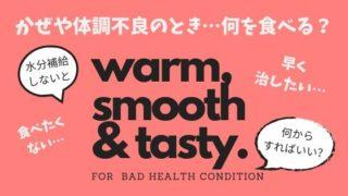 風邪や体調不良の食べ物