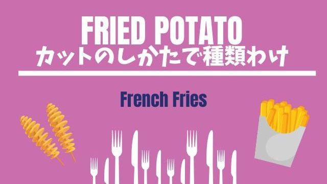 フライドポテト種類 カット