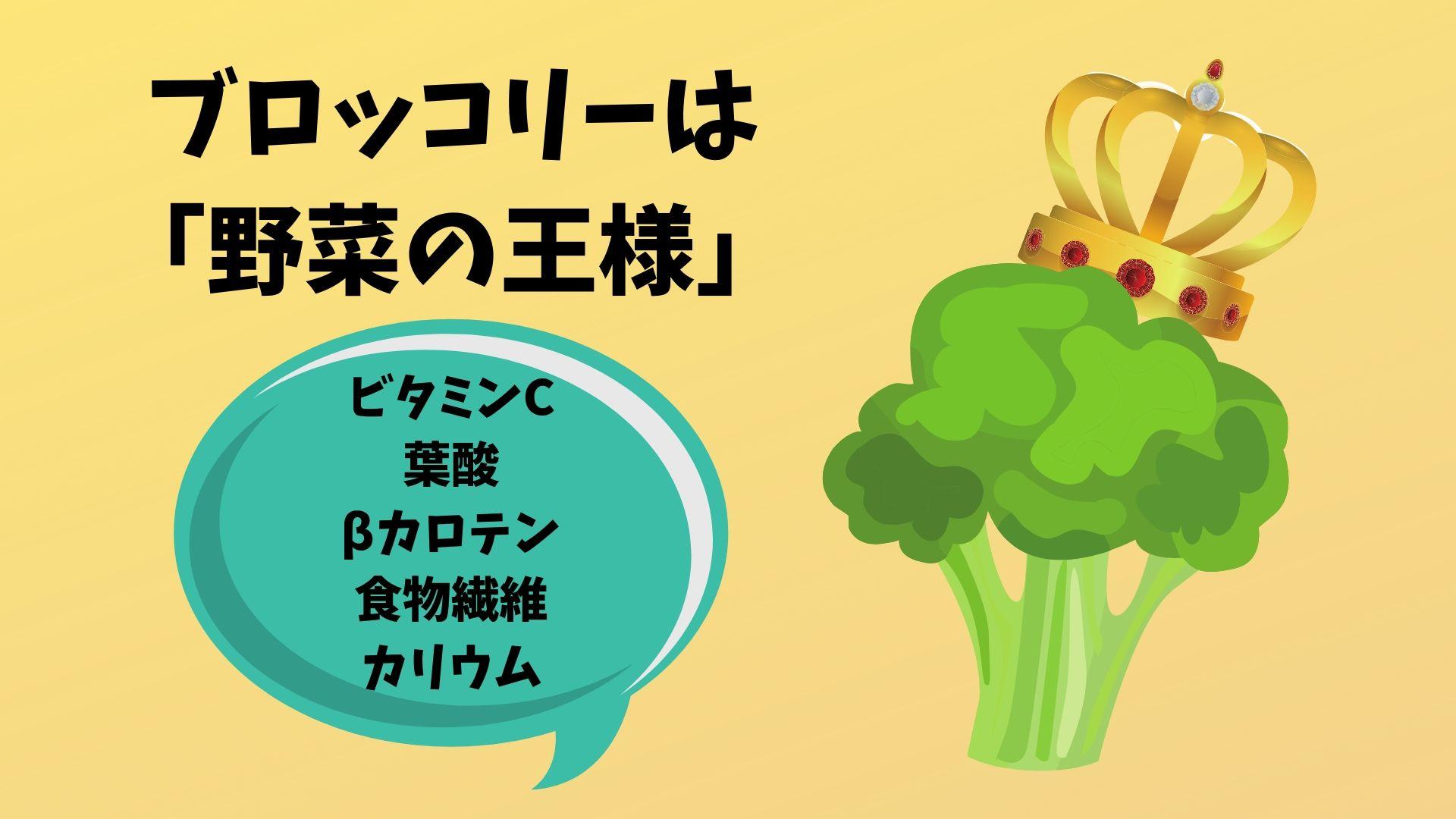 ブロッコリー野菜の王様