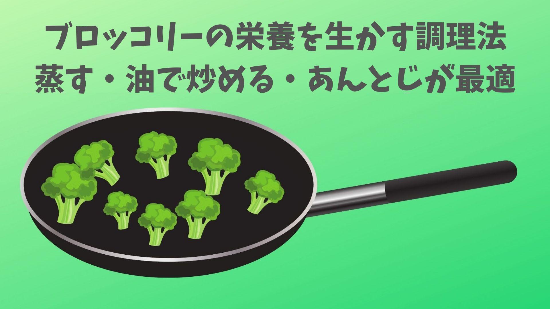 ブロッコリー調理法