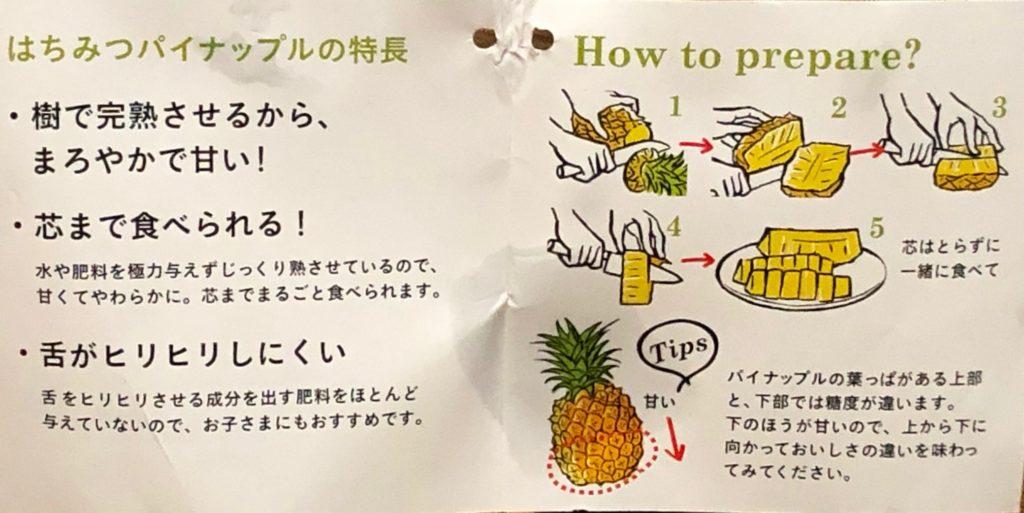 はちみつパイナップル 説明書