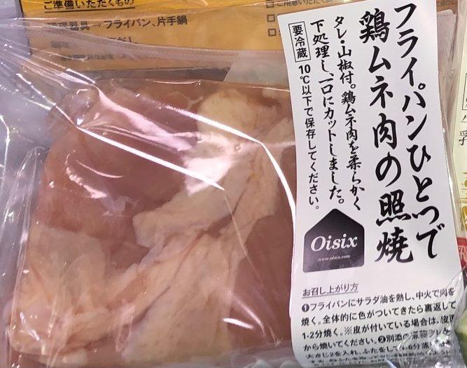オイシックス 鶏むね肉の照焼