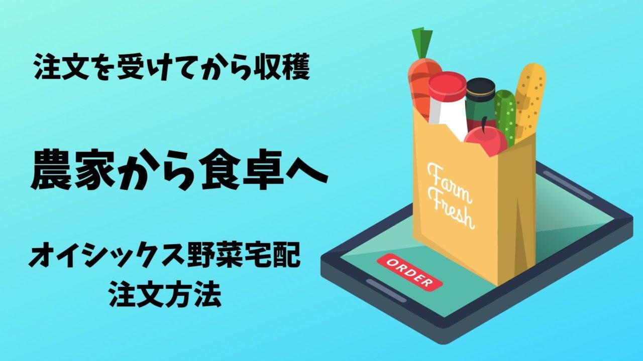 野菜宅配オイシックス注文方法