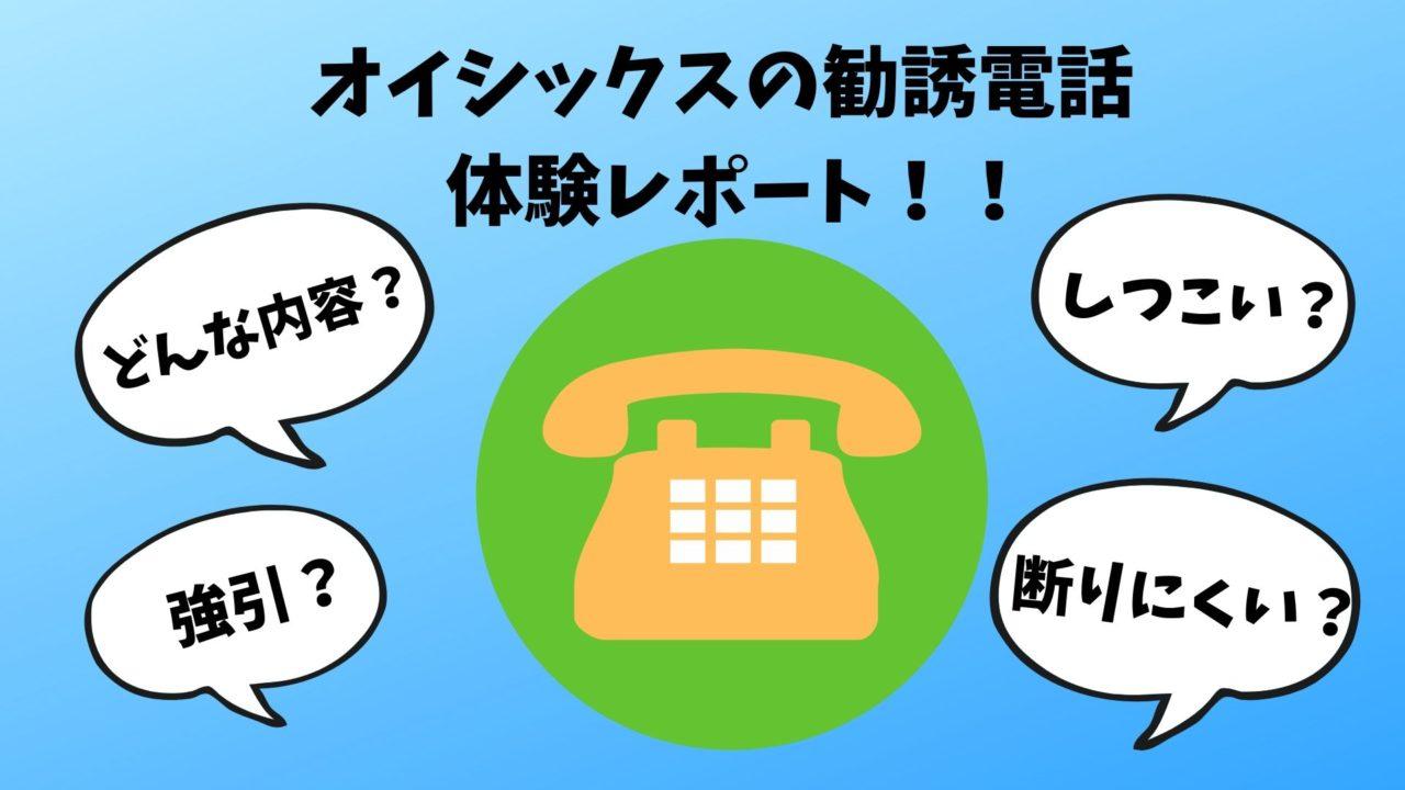 オイシックス勧誘電話 体験レポ
