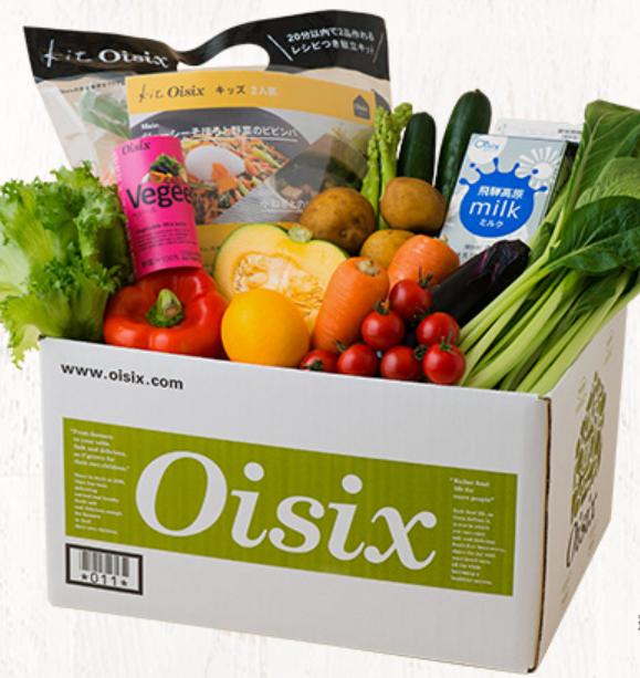 オイシックス野菜