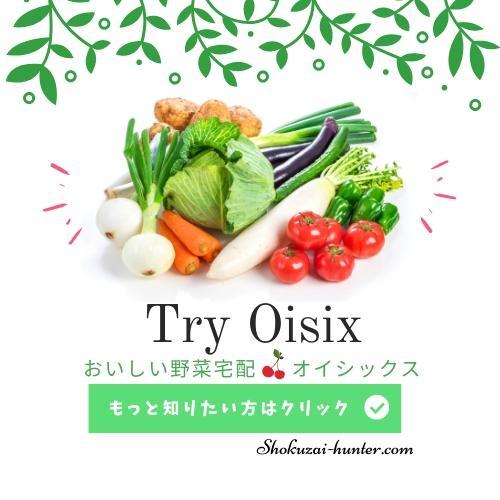 野菜宅配オイシックス