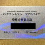 ベジタブルフルーツアドバイザー認定カード証