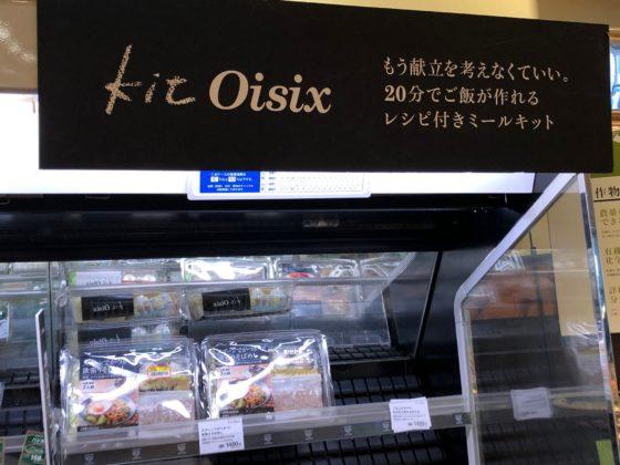 Kit Oisix スーパー販売