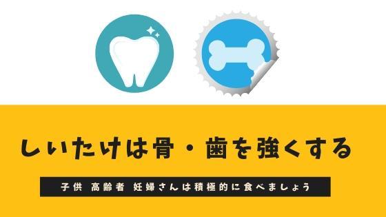 しいたけ 骨・歯を強くする