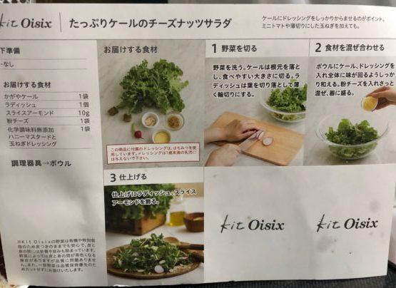 ケールのチーズナッツサラダ レシピ