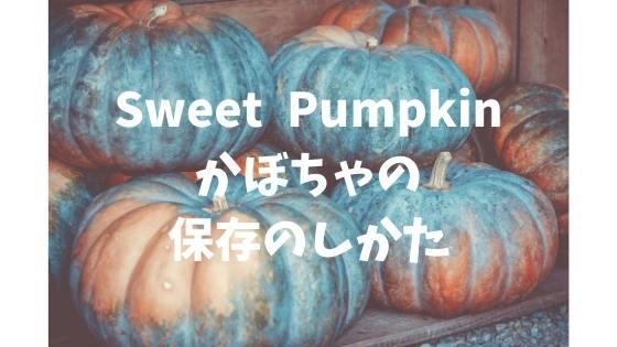 かぼちゃ保存