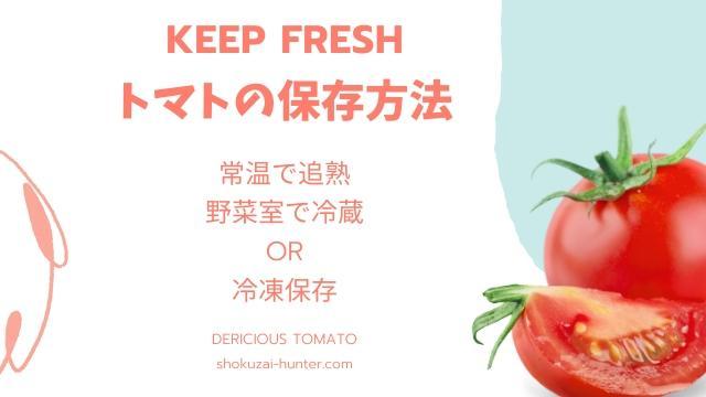 トマトの保存
