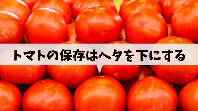 トマトヘタを下に保存