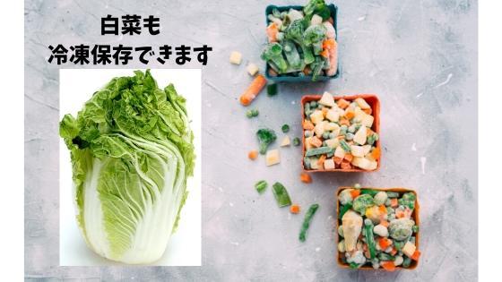 白菜 冷凍