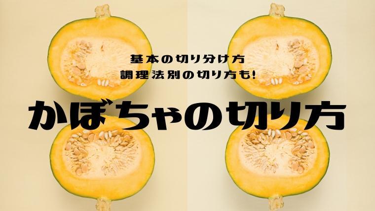 かぼちゃの切り方について