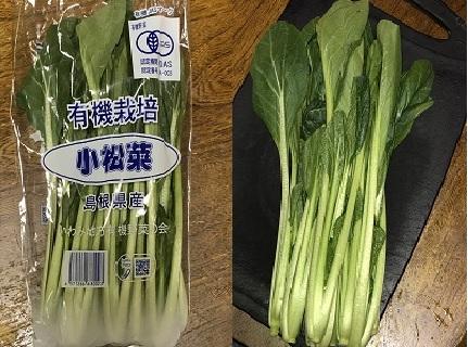 秋川牧園小松菜