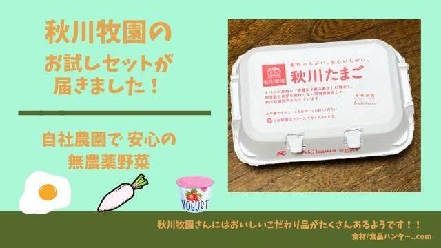 秋川牧園の お試しセットアイキャッチ