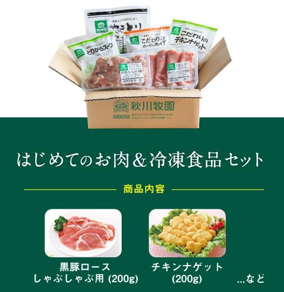 秋川牧園お肉冷凍食品お試し
