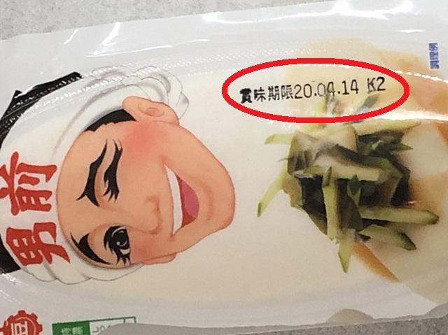 賞味期限切れ豆腐