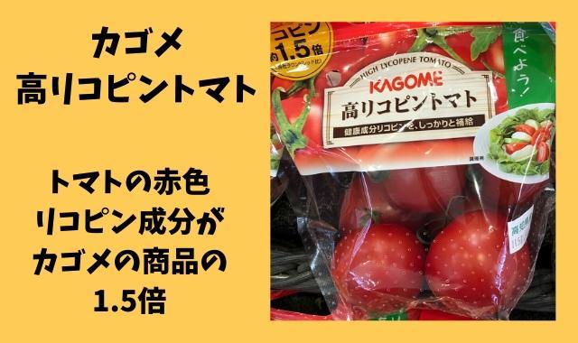 カゴメ 高リコピントマト