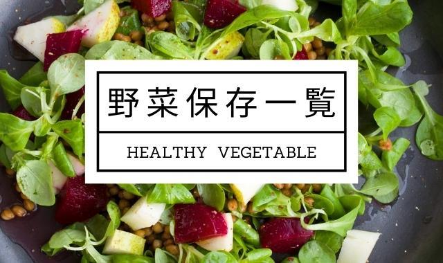 野菜保存一覧アイキャッチ
