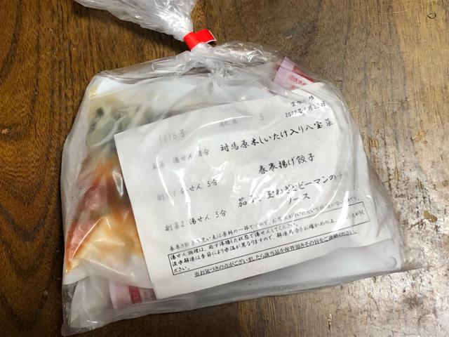 八宝菜 揚げ餃子ナスピーマンチリ冷凍1日分セット
